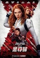 Black Widow #1799050 movie poster