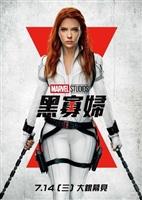 Black Widow #1799645 movie poster