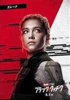 Black Widow #1799727 movie poster