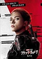 Black Widow #1799728 movie poster