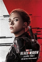 Black Widow #1799733 movie poster