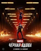 Black Widow #1799785 movie poster