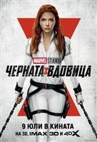 Black Widow #1801573 movie poster
