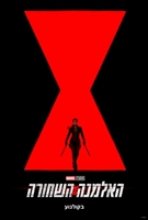 Black Widow #1802084 movie poster