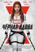 Black Widow #1802610 movie poster