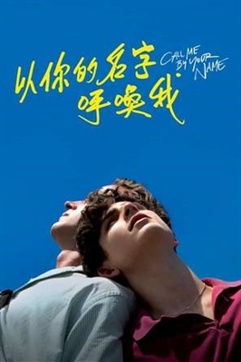 Call Me by Your Name poster #1804056