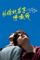 Call Me by Your Name #1804056 movie poster