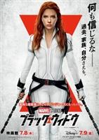 Black Widow #1804623 movie poster