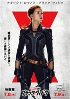 Black Widow #1804629 movie poster