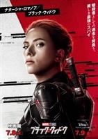 Black Widow #1804632 movie poster