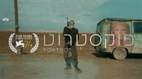 Foxtrot #1806234 movie poster