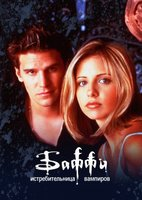 Buffy the Vampire Slayer movie poster
