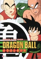 Dragon Ball movie poster