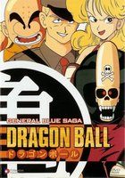 Dragon Ball #646928 movie poster