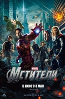 The Avengers #730904 movie poster