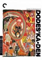 Dô desu ka den movie poster