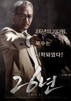26 Years movie poster