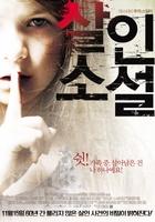Sinister movie poster
